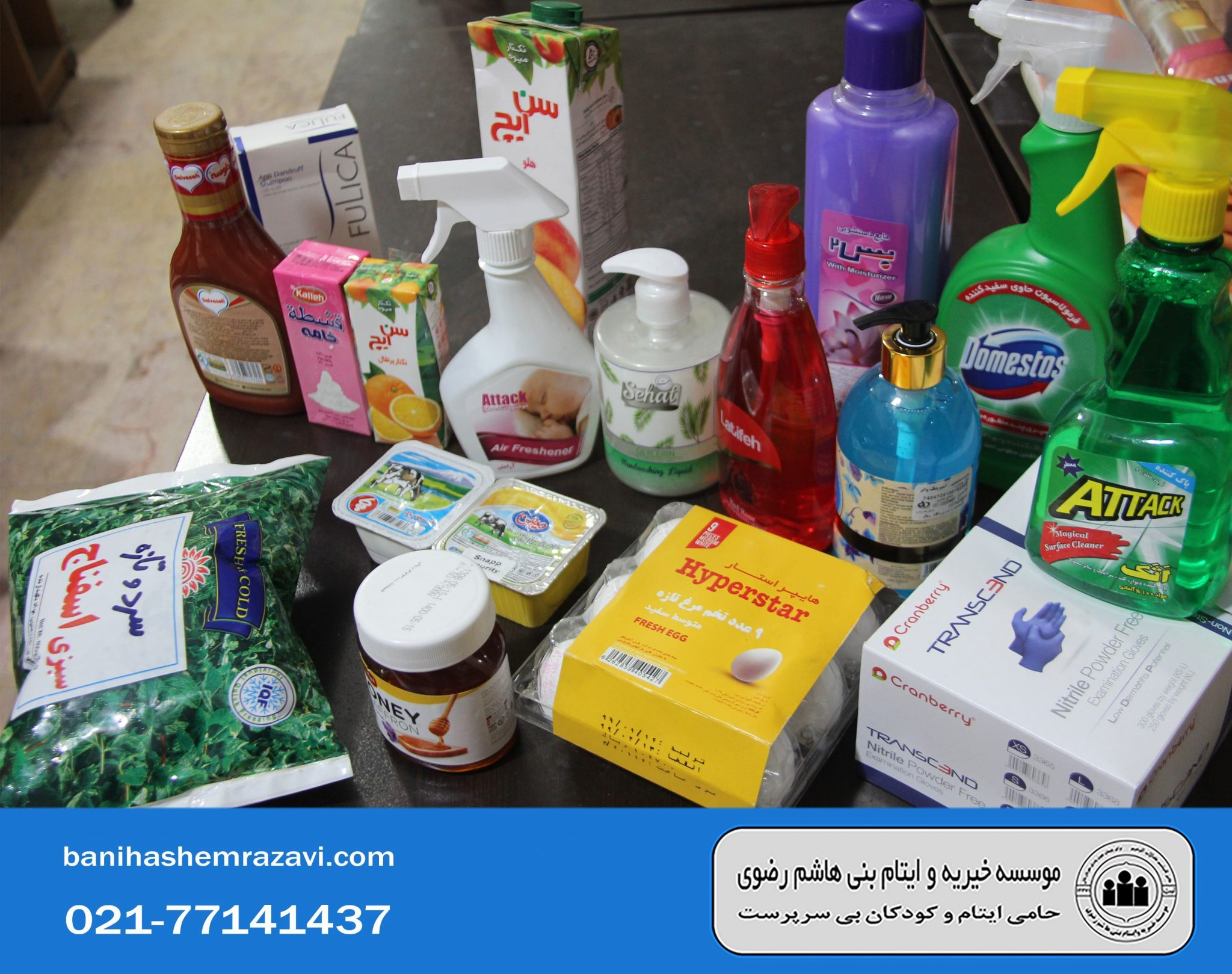 مواد غذایی اهدایی به ایتام و نیازمندان