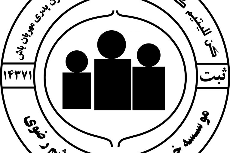 کمک آنلاین به موسسه خیریه و ایتام بنی هاشم رضوی