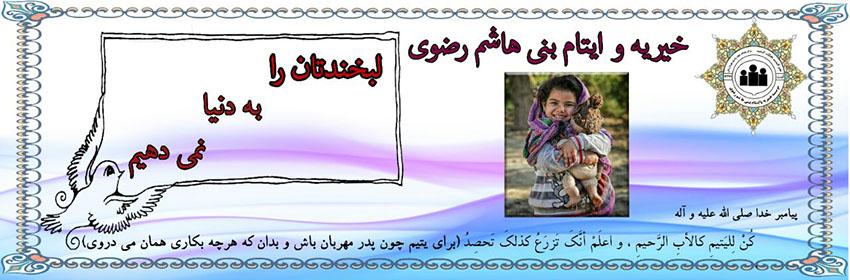 #موسسه خیریه و ایتام بنی هاشم رضوی