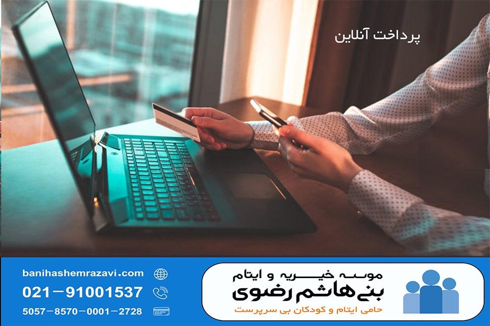 سهم سادات،پرداخت اینترنتی کفاره