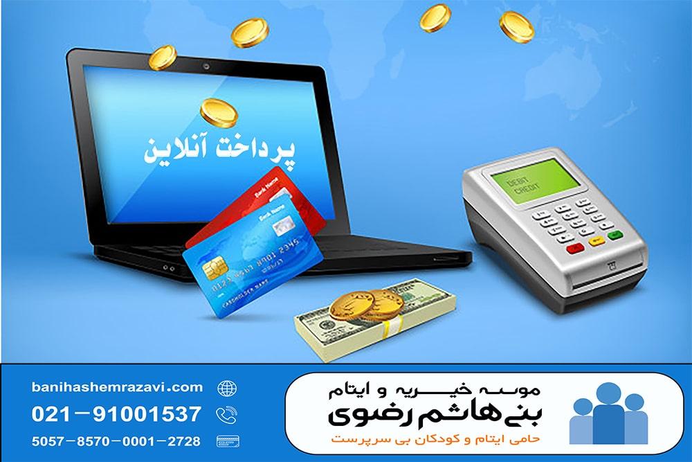 پرداخت آنلاین فطریه,سهم سادات،پرداخت اینترنتی کفاره