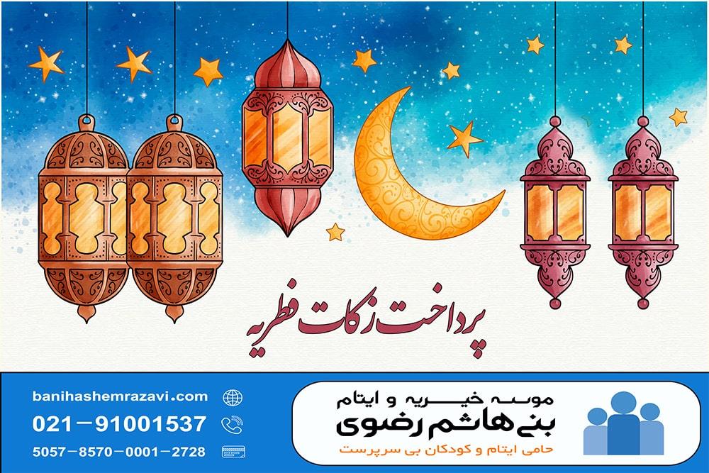 پرداخت کفاره عمد آنلاین,سهم سادات،پرداخت اینترنتی کفاره