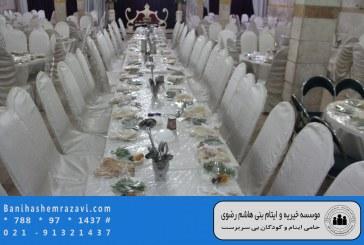 مراسم افطاری و اهداء مواد غذایی1397