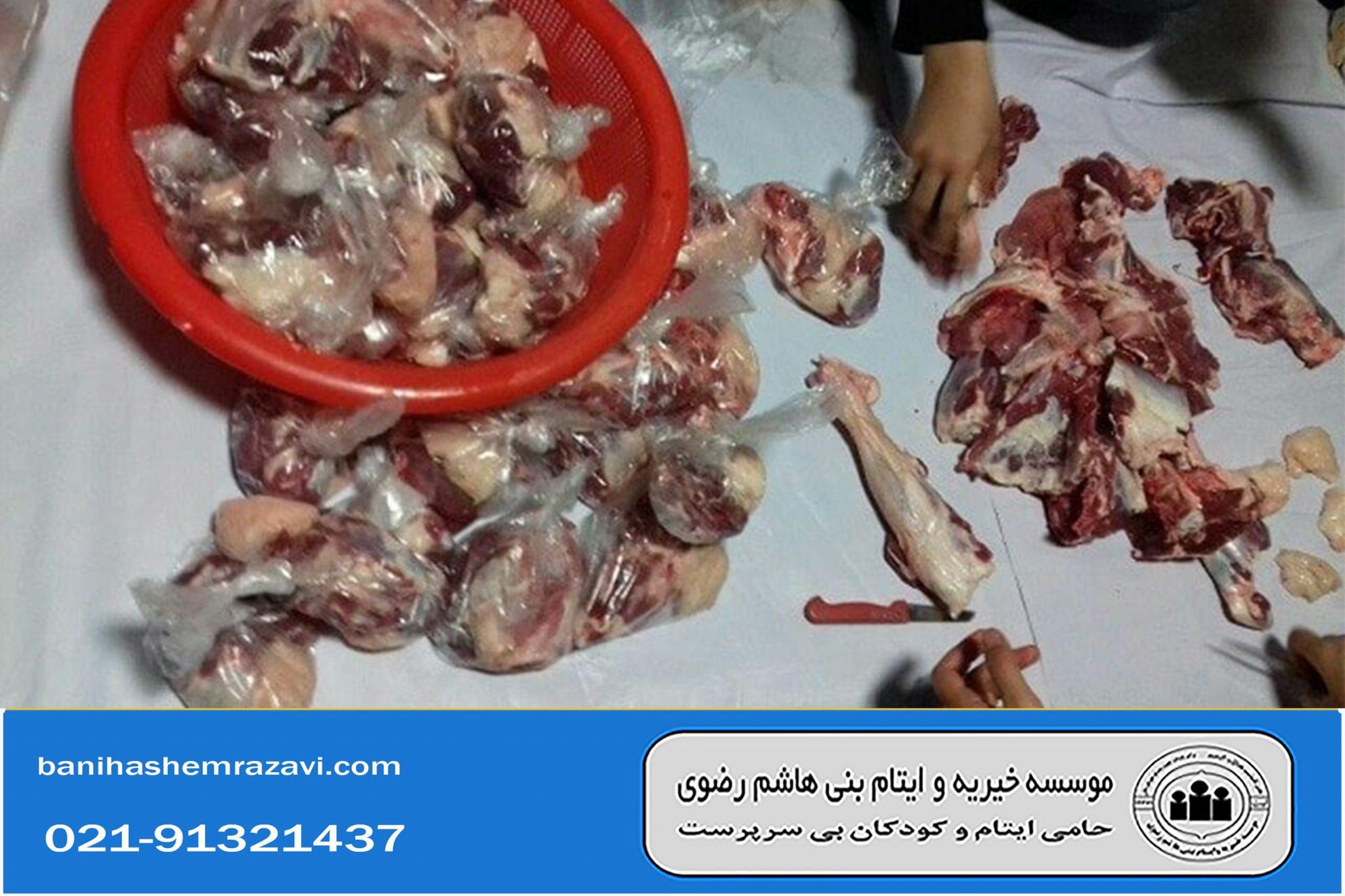اهداء گوشت قربانی