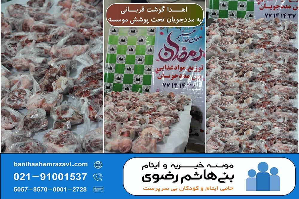 اهداء گوسفند قربانی,موسسه خیریه و ایتام بنی هاشم رضوی,اهداء گوشت قربانی به کودکان بی سرپرست