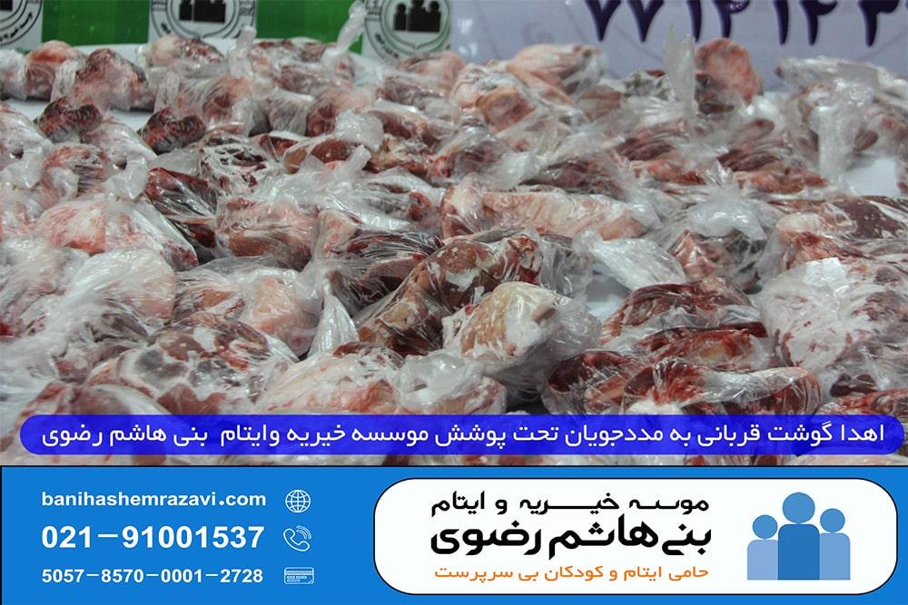 اهداء گوشت قربانی در عید قربان