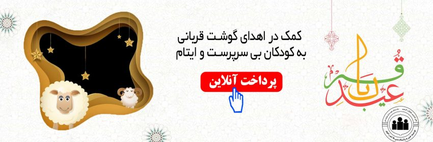 اهدای گوشت قربانی در عید قربان توسط موسسه خیریه و ایتام بنی هاشم