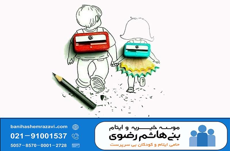 کمک به ایتام,تهیه ملزومات تحصیلی ایتام،موسسه خیریه و ایتام بنی هاشم رضوی،خرید تبلت برای کودکان بی سرپرست