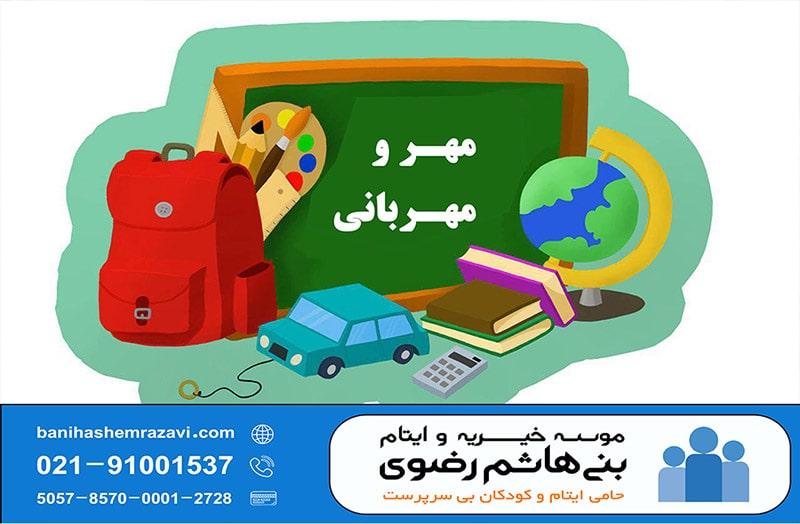 تهیه ملزومات تحصیلی ایتام،کمپین مهر و مهربانی،خرید تبلت برای کودکان بی سرپرست