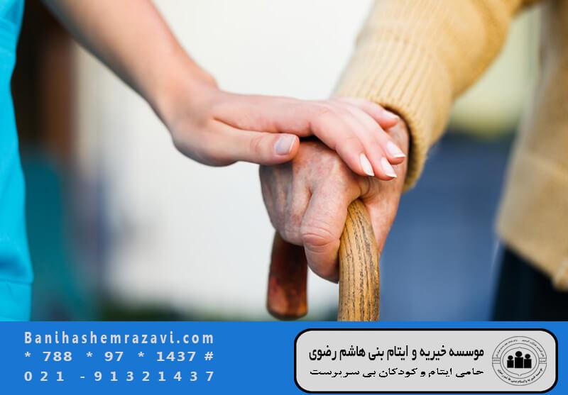 کمک رسانی به سالمندان