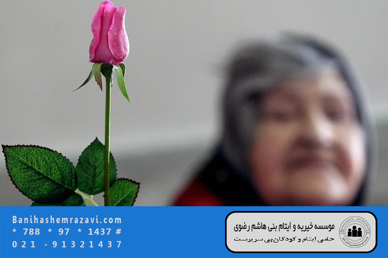 کمک به سالمندان