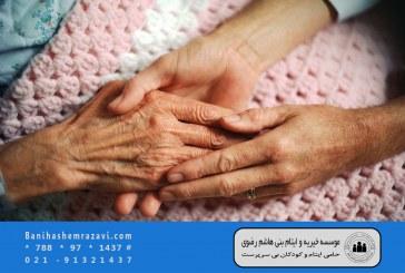خیریه برای سالمندان چه میکند