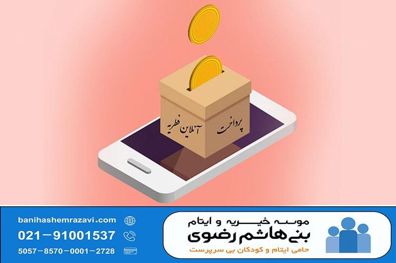پرداخت آنلاین کفاره