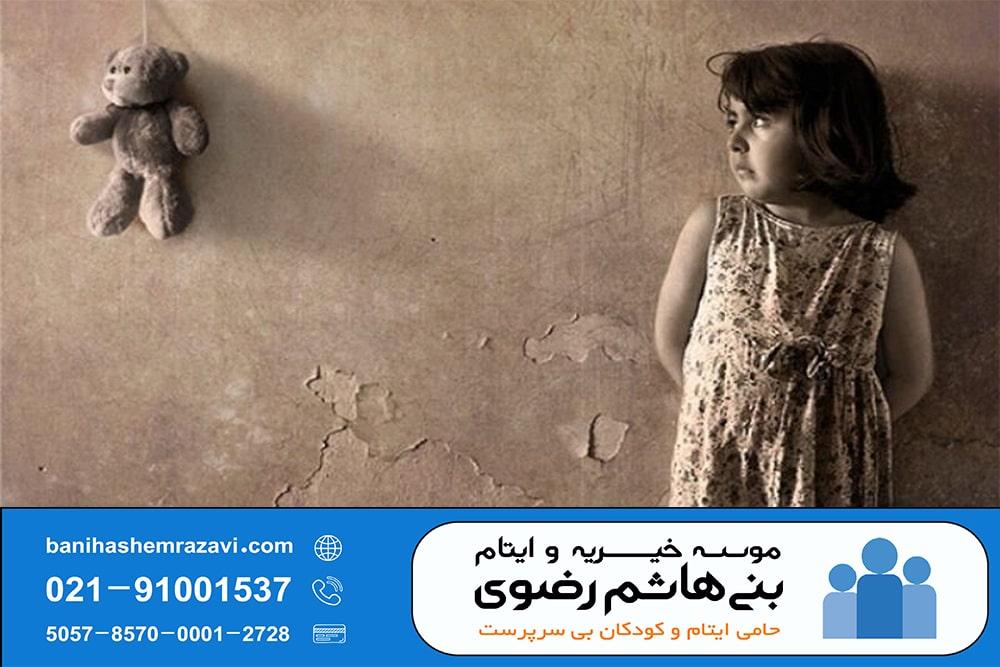 کمک رسانی به ایتام,کمک رسانی به کودکان بی سرپرست