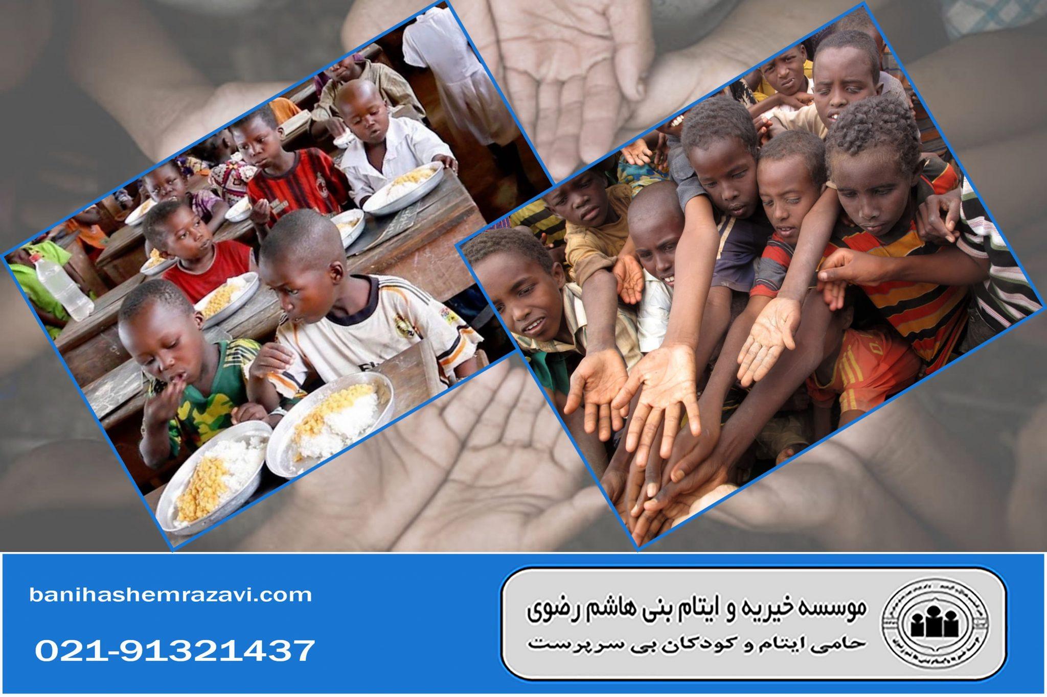 موسسه خیریه کودکان بی سرپرست