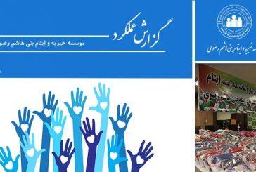 گزارش عملکرد شهریور 97 ، کمپین مهر و مهربانی