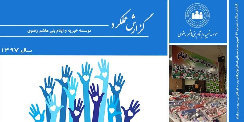 گزارش عملکرد شهریور ۹۷ ، کمپین مهر و مهربانی