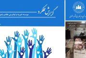 گزارش عملکرد مرداد 97 کمپین اهدای گوشت قربانی به نیازمندان و کودکان بی سرپرست