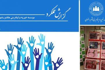 گزارش عملکردمهر 97کمپین کارآفرینی، کمک به ایجاد اشتغال برای خانواده های نیازمند
