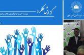 گزارش عملکردآبان 97 ، اولین همایش خیرین و نیکوکاران موسسه خیریه و ایتام بنی هاشم رضوی