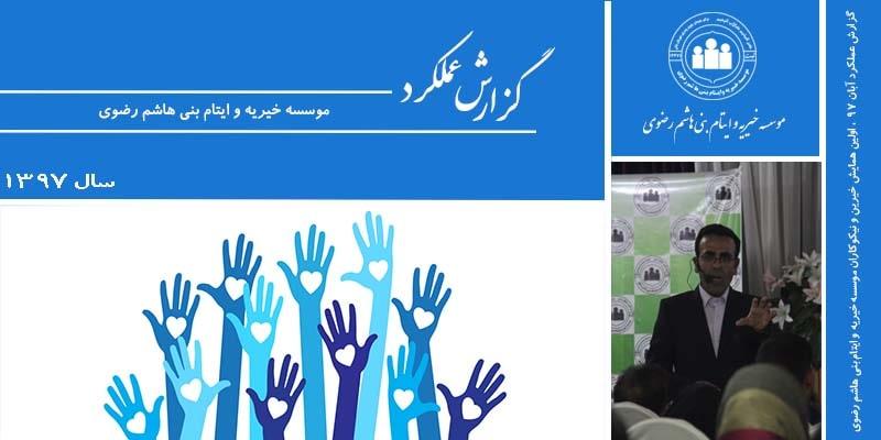 گزارش عملکردآبان ۹۷ ، اولین همایش خیرین و نیکوکاران موسسه خیریه و ایتام بنی هاشم رضوی