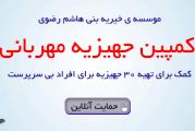 کمپین جهیزیه مهربانی برای 30 نوعروس نیازمند