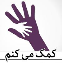 کمپین نوروز مهربانی