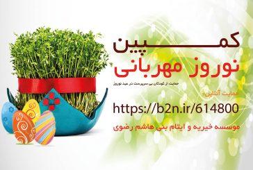 کمپین نوروز مهربانی ، حمایت از کودکان بی سرپرست در عید نوروز
