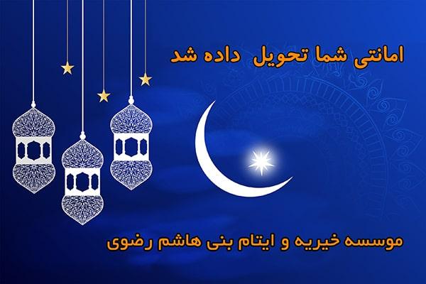 گزارش عملکرد عید فطر 99