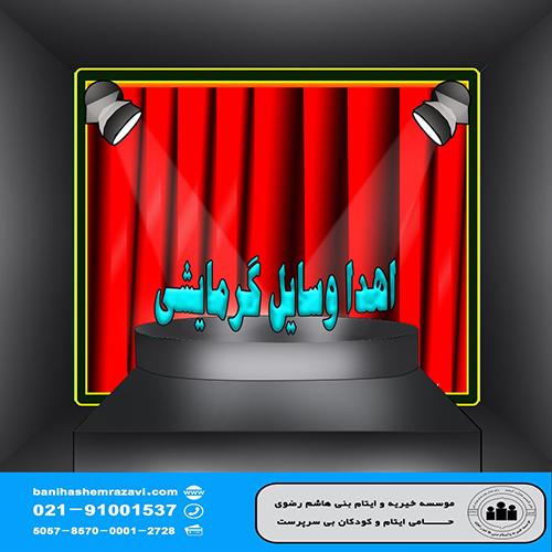 کمپین اهداء بخاری و وسایل گرمایشی