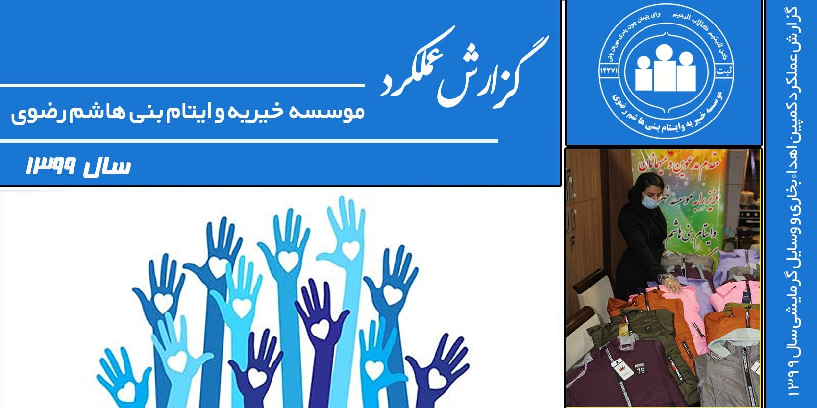 گزارش عملکرد کمپین اهداء بخاری و وسایل گرمایشی